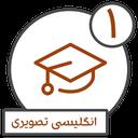 آموزش انگلیسی (1)