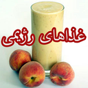 غذاهای رژیمی