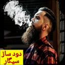 دود ساز سیگار در عکس