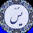 سوره یاسین صوتی
