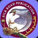 داستان صوتی عقاب و بلبل(دو زبانه)