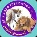 (داستان صوتی اسب و شیر (دو زبانه