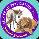 داستان صوتی اسب و شیر (دو زبانه)