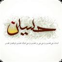 زندگی نامه ی امام حسین (ع)