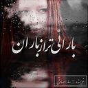 رمان بارانی تر از باران