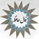 Fall Hafez Shake