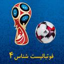 فوتبالیست شناس 4 (جام جهانی)