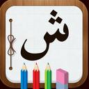 آموزش وبازی الفبای عربی