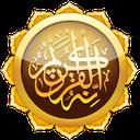 قرآن کریم کامل ( قلم هوشمند )