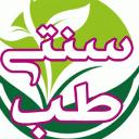 طب سنتی و دارو های گیاهی