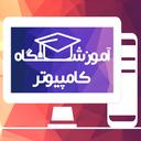 آموزشگاه کامپیوتر