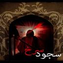 کتاب صوتی حضرت علی(ع)(سجود سرخ)