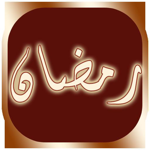 Aamal Ramazan for Android - Download | Cafe Bazaar