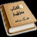 9 کتاب مذهبی در یک برنامه+ویدیو