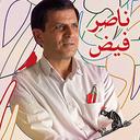 Application of Naser Feyz