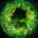 فال درختی
