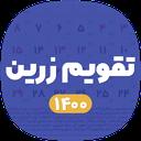 تقویم ایرانی 98