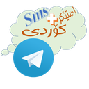 استیکر کوردی تلگرام+ اس ام اس کوردی