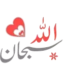 Islamic Stickers 2021 - WAStickerApps islam