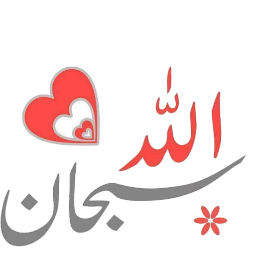 Islamic Stickers 2020 - WAStickerApps islam