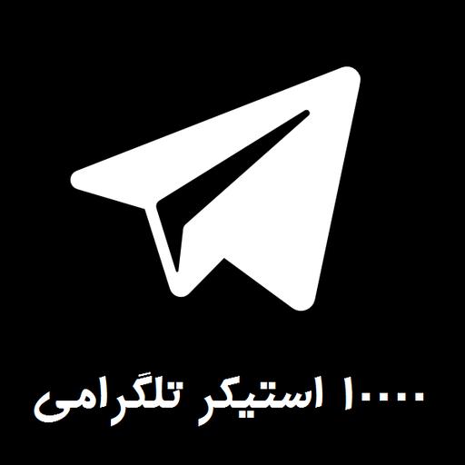 https://s.cafebazaar.ir/1/icons/com.stickertelegrami_512x512.png