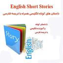 داستانهای کوتاه انگلیسی