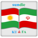 دیکشنری کردی به فارسی وبالعکس+آموزش