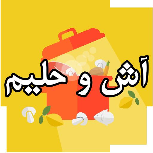 دیگچه اش و حلیم اشپزی