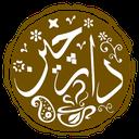 دارچین(عطاری،خشکبار،خواربار آنلاین)