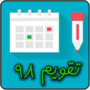 تقویم حرفه ای 98