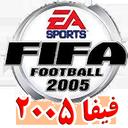 فیفا 2005
