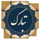 قرآن تبارک
