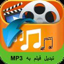 MP3 تبدیل فیلم به