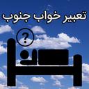 tabir khab jonoob