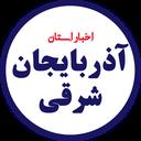 اخبار آذربایجان شرقی