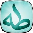 طه (قرآن، نهج البلاغه و ...)