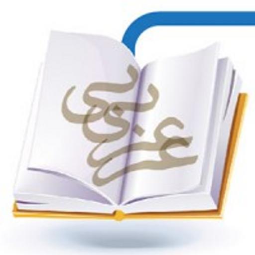 نکات تستی عربی(حرفه ای)