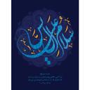 زیارت ال یاسین(محیط جذاب)