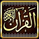 قرآن کریم(جز چهاردهم)