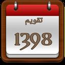تقویم 98 پیشرفته(اذان گو)