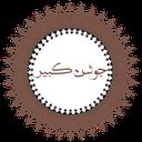 دعای جوشن کبیر (صوت آفلاین)