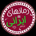 مجموعه رمانهای ایرانی