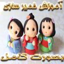 عروسک سازی باخمیر