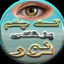 Light eye test