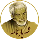 ShahriarNameh (With Audio Poems)