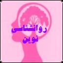 روانشناسی نوین