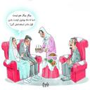 طنزهای خواستگاری و ازدواج
