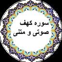 Surah al-Kahwa audio and text