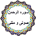 سوره الرحمن صوتی و متنی عبد الباسط