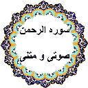 Surah al-Rahman Sonic and text